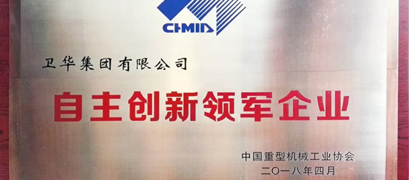 Weihua Won the Title of China's Heavy Machinery Industry Inn...