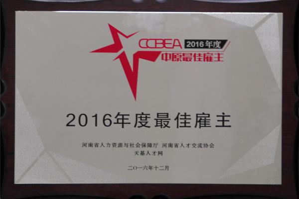 2016-weihua-best-employer