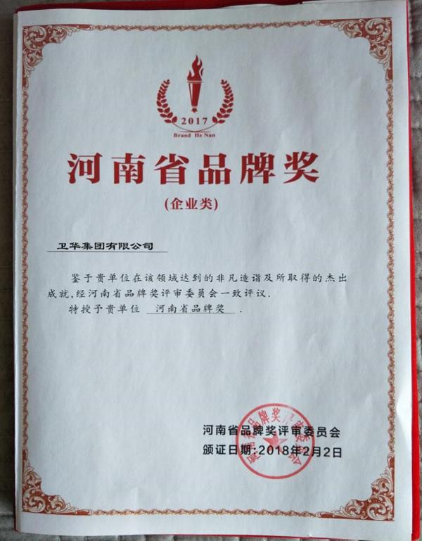 weihua-brand-award