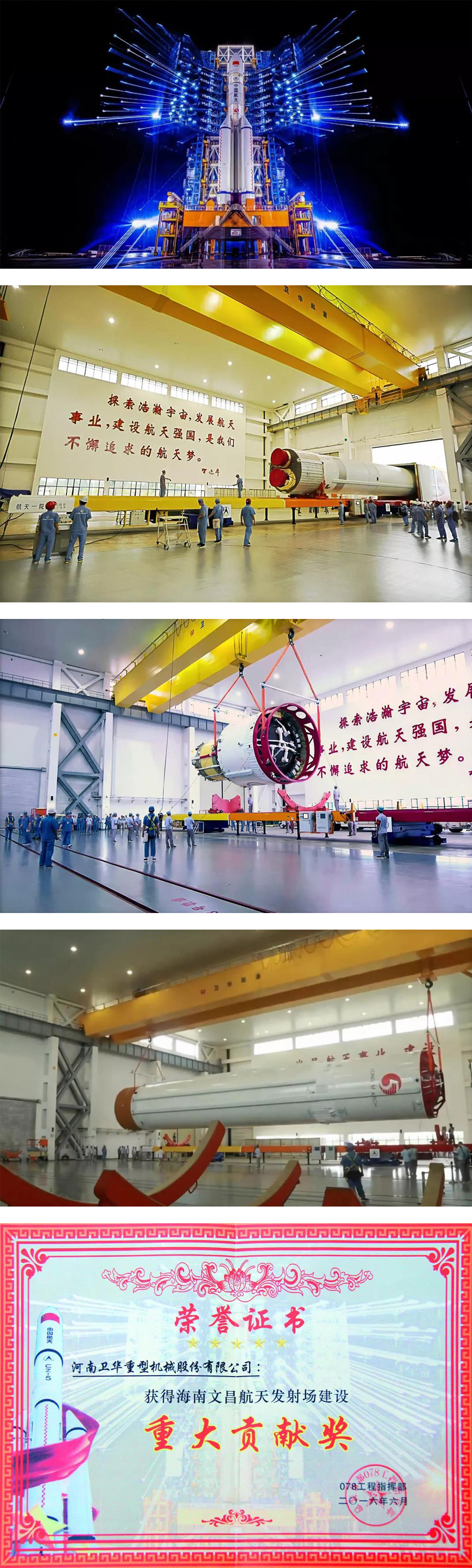 weihua-crane-for-rocket-assembly