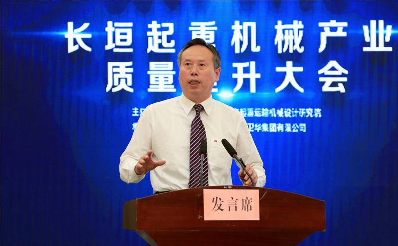 weihua-quality-improvement-conference