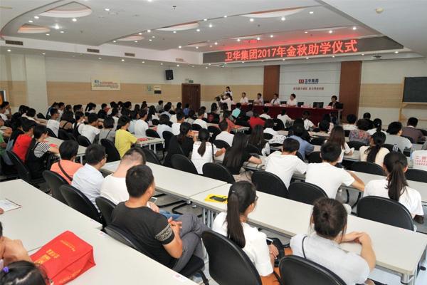 weihua-student-donation